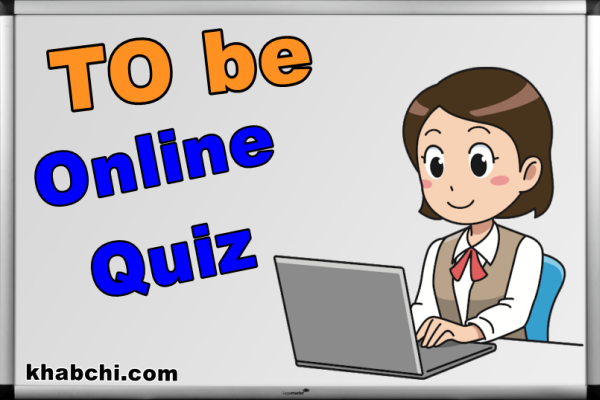 To be in The simple Present – Quiz 1